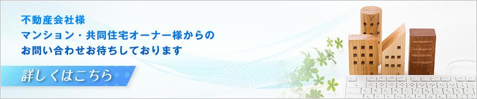 0:fudousan_banner